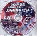 平成18年(2006年)土崎港曳山まつりDVD