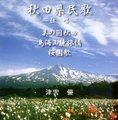 ■秋田県民歌~独唱~/津雲優