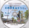 平成25年土崎港曳山まつりBlu-ray Disc