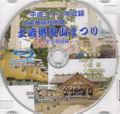 平成22年土崎港曳山まつりBlu-ray Disc