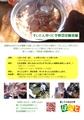 1/19(日)10:30~ すいとん作りと冬野菜収穫