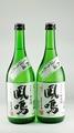 新酒しぼりたて生原酒セットNG-2C