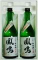 丹波篠山 田舎酒生詰めセット(IJGN-2B) 720ml×2