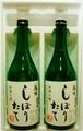 新酒しぼりセット(SS-2S)  720ml×2