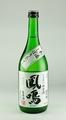 鳳鳴 ゆとり 新酒しぼりたて生原酒【普通酒】720ml【クール便】