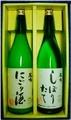 新酒しぼり・にごりセット(SN-2D) 1.8L×2
