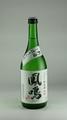 鳳鳴 純米 新酒しぼりたて生原酒720ml【クール便】