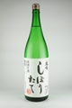 新酒しぼりたて生原酒【本醸造】1.8L