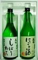 新酒しぼり・にごりセット(SN-2S)  720ml×2