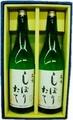 新酒しぼりたて生酒2本セット(SS-2D)  1.8L×2