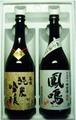 純米呑みくらべセット(JN-2IC) 720ml×2
