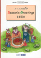 ネズミの街のSeason's Greetings/後藤由恵