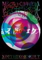 『ある夜のエクス』サウンドセット/黒川直樹 音・虹釜太郎