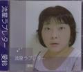 流星ラブレター/愛鈴