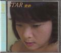 STAR リマスター盤/愛鈴