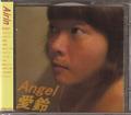 Angel リマスター盤/愛鈴