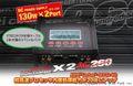 XT60ケーブル2本付き Hitec マルチチャージャー X2 ACプラス 260