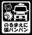 猫バンバンステッカー(エブリイ DA17系 バージョン)