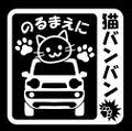 猫バンバンステッカー(ハスクロバージョン)