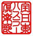 HCJステッカー 印鑑風(大)