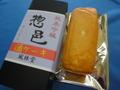 純米吟醸『惣邑』 酒ケーキ