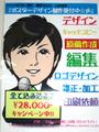 【ポスターデザイン】制作・編集・修正