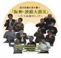 DVD 震災体験を語り継ぐ「阪神・淡路大震災」~ろうあ者の1.17~
