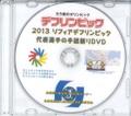 2013ソフィアデフリンピックDVD
