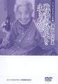 ふくろうまなびあい文庫4「濱田たきゑ 戦争の時代を生きぬいて」