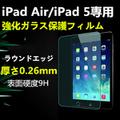 iPad Air/Air2 強化ガラスフィルム 9H