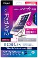 iPad Air2 ブルーライトカットフィルム