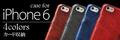 iPhone6 レザー片面ケース  カードホルダー付