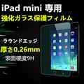 iPad mini/mini2  強化ガラスフィルム 9H