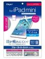 iPad mini ブルーライトカットフィルム