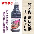 竹之内 だしの素(だし醤油)1.8リットル