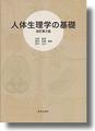 人体生理学の基礎 第2版