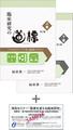 「臨床研究の道標(みちしるべ)第2版 上下巻・出版記念講演会[東京9月10日(日)]入場券セット」