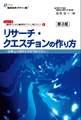 リサーチ・クエスチョンの作り方 第3版