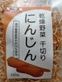 乾燥野菜 千切りにんじん(120g)