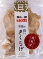 【販売店】笑顔の白いきくらげ(乾燥)[12g×20袋]