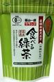 【販売店】新茶・食べる緑茶(鹿児島県霧島産)[70g×15袋]
