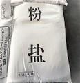 農業用岩塩(25Kg/1袋)パウダータイプ