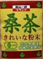 桑茶・きれいな粉末35g[完全無農薬/有機生薬桑葉]