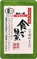 【販売店】食べる緑茶(宮崎県五ヶ瀬町産)[70g×15袋]