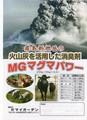 マグマパワー(新燃岳の火山灰):1箱 20Kg【送料込・別便】