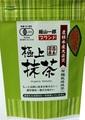 【販売店】新茶・極上抹茶(鹿児島県霧島産)[30g×15袋]