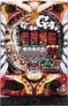 CRガオガオキング2【中古パチンコ台実機】