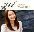 Cho hye ri 賛美CD「空高く舞い」