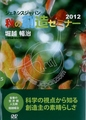秋の創造セミナー5「聖書の世界観・人生観」