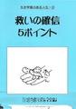 救いの5ポイント 青-2